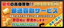チケット×チケット 千種店のブログ