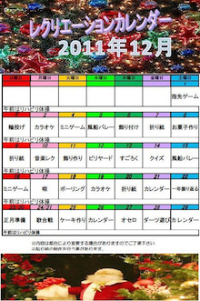 soleadoのブログ-行田レク
