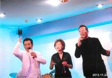 田山ひろし東京後援会のブログ-共演