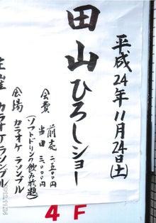 田山ひろし東京後援会のブログ-看板