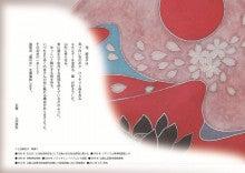 上沼緋佐子のお便り-展覧会