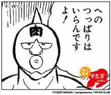 $シリーズ生きるオフィシャルブログ-キン肉マン2