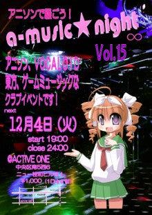 札幌 アニソン クラブイベント a-MUS!C★night