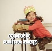 cocorio~韓国子供服とハンドメイド布小物セレクトショップ~