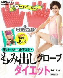 $金子エミ オフィシャルブログ「emi's private life」Powered by Ameba