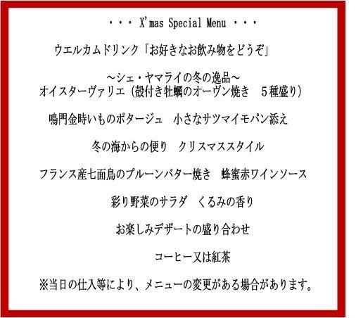 「シェ・ヤマライのブログ」