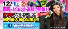$会津高原たかつえ|TAKATSUEスタッフブログ☆Takatsue's Back door-冬スポ2012@ビエント高崎