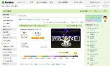 $会津高原たかつえ|TAKATSUEスタッフブログ☆Takatsue's Back door-アメブロランキング -2012.11.28-