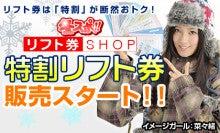 $会津高原たかつえ|TAKATSUEスタッフブログ☆Takatsue's Back door-冬スポ2012 特割リフト券