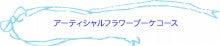 $東京 銀座 カルトナージュ with プリザーブドフラワー協会OFFICIAL BLOG -FRアーティシャルフラワーブーケ