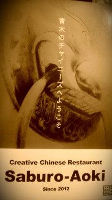 Saburo-aokiのブログ-IMAG0840-1.jpg