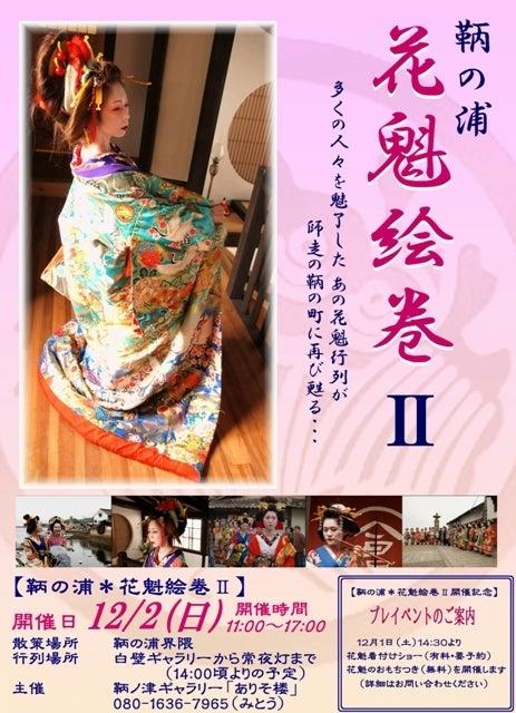 鞆ノ津ギャラリー『ありそ楼』