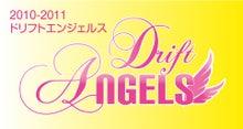高橋千咲姫 2010-2011ドリフトエンジェルス