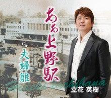 『あぁ上野駅』ジャケット写真