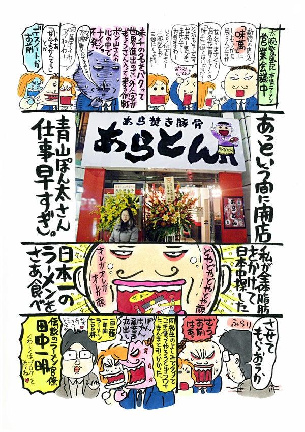 $西原理恵子&青山浩のズバット人生相談室(仮)-30_01