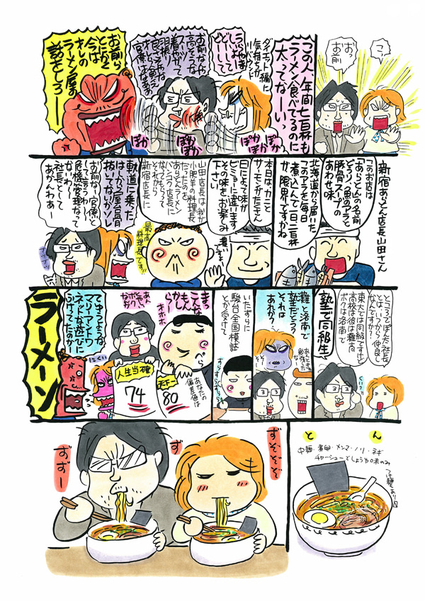$西原理恵子&青山浩のズバット人生相談室(仮)-30_02