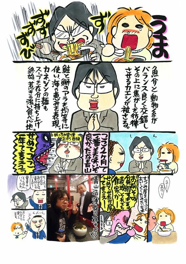 $西原理恵子&青山浩のズバット人生相談室(仮)-30_03