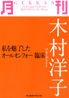 木村洋子のブログ-月刊 木村洋子