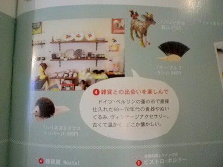 雑貨屋Nostal  つれづれ日記
