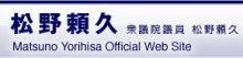 松野頼久のブログ|民進党-松野頼久公式サイト