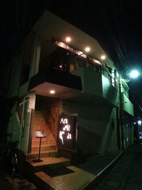横浜発 驢馬人の美食な日々-Arashida01
