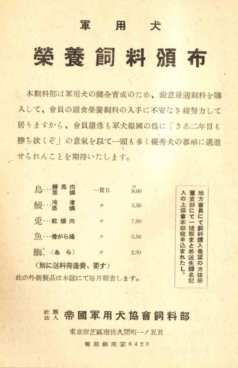 帝國ノ犬達-飼料