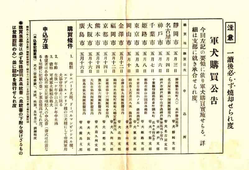 帝國ノ犬達-購買