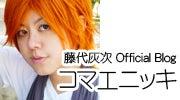 天使総志のブログ