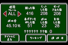 $長崎3rd日記-ヒット確認1.1_2