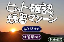 $長崎3rd日記-ヒット確認1.1_0