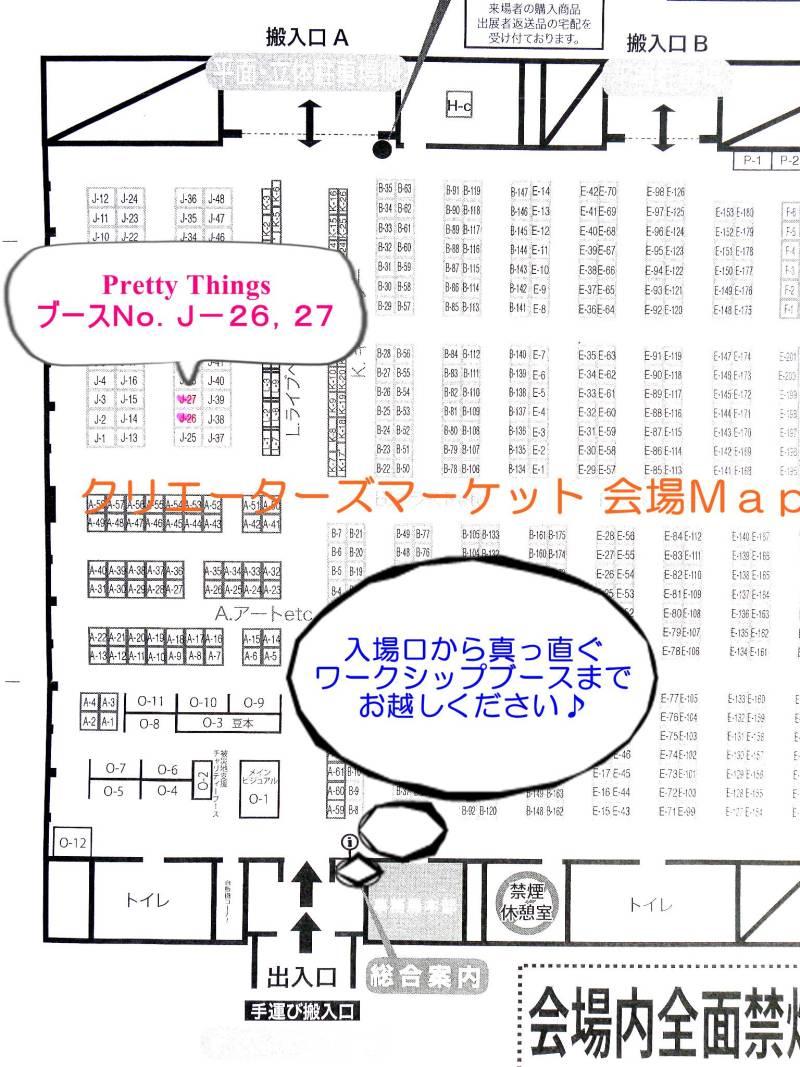 ☆ Puamelia ☆ -クリマVol.27 ブースマップ