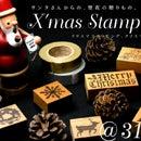 クリスマスカードやラッピングが雑貨屋さんの仕上がりに♪『おしゃれでかわいいクリスマススタンプセット』《Bセット/9個入り》スタンプ・すたんぷ・はんこ・ハンコ・判子・激安円高還元セール