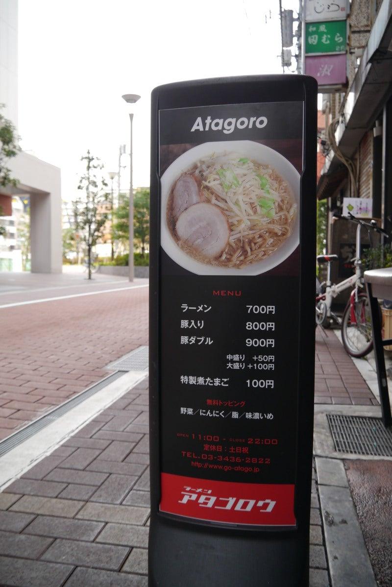 アタゴロウ-3