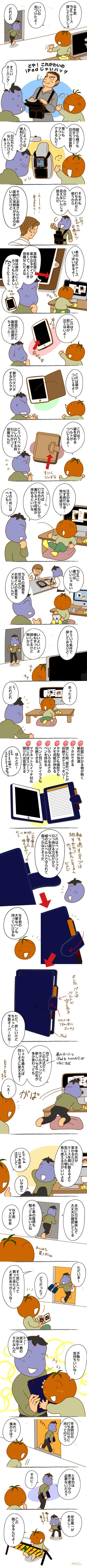 震災後の日常4コマ・とまとなす411話:理想のiPadケースを求めて・copulo