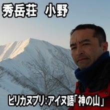 小野ちゃんのブログ