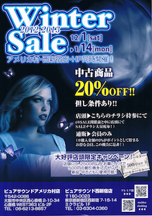 $Pure Sound 西新宿店のブログ