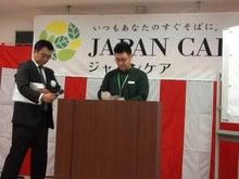 和光市長 松本たけひろの「持続可能な改革」日記-ジャパンケア和光