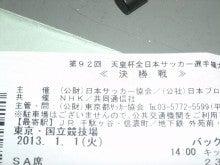 あゆ好き2号のあゆバカ日記-天皇杯決勝戦チケ
