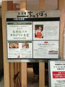 北海道フードマイスター木村光江(みーやん)オフィシャルブログ Powered by Ameba-1354315630249.jpg