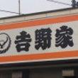 吉野家 24号線奈良…