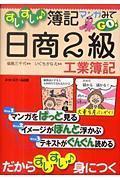 ライダー110-簿記2級