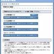 玉手箱・TG-WEB…