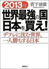 菅下清廣『2013年 世界最強の国日本を買え!』