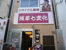 浅草七変化のブログ
