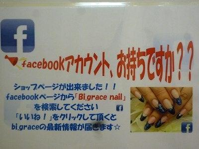 $大阪ミナミ 心斎橋  四ツ橋 ネイルサロン bi.grace nailのネイルブログ-12/3