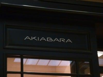 アキアバラ