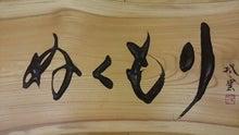 書道家・武田双雲 公式ブログ『書の力』-NEC_5000.jpg