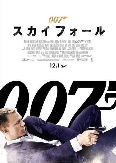 $調布シネマガジン-007 スカイフォール