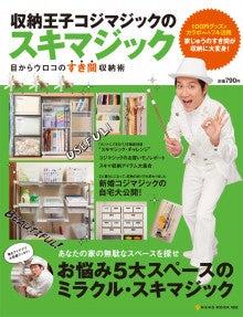 $収納王子コジマジック オフィシャルブログ「整理収納の先には笑顔が待っています!」Powered by Ameba