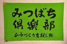 """みつばち倶楽部""""ムラづくり支援し隊""""のブログ-みつばち倶楽部旗"""